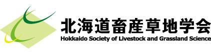 北海道畜産草地学会
